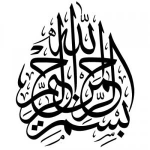 Basmala-the-Bismillah-phrase-Arabic-islamic-Calligraphy-71-300x300