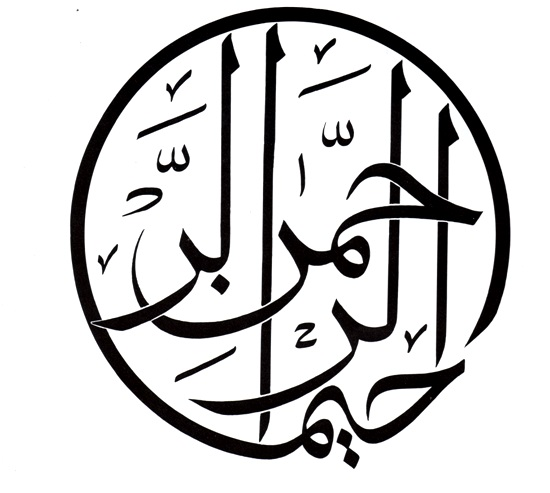 The Messenger of Allah | Sufi Path of Love