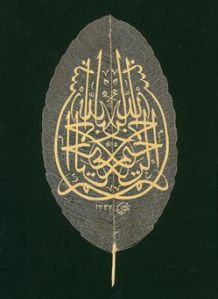 islamic leaf art 1