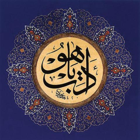 the sufi path of love pdf