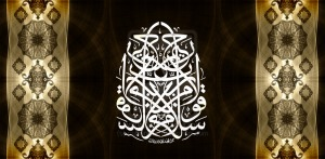 peace_from_allah_swt_by_calligrafer-d2qa5zi
